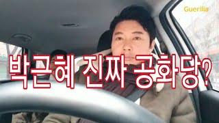 """박근혜 대통령 """"진짜 공화당""""은?"""
