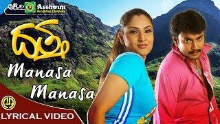 Manasa Manasa | Dattha | Darshan | Ramya | Komal | Keerthi