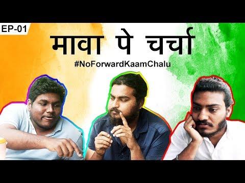 Mawa Pe Charcha   E01 - No Forward Kaam Chalu   Khaas Re TV