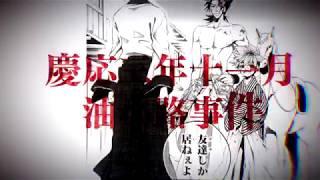 2018年6月2日公開劇場アニメ『PEACEMAKER鐵』前篇特報第1弾