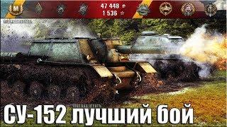 СУ-152 лучший бой пт-сау СССР 🌟 карта: Мурованка 🌟 World of Tanks лучший бой СУ-152 пт (7 уровень)