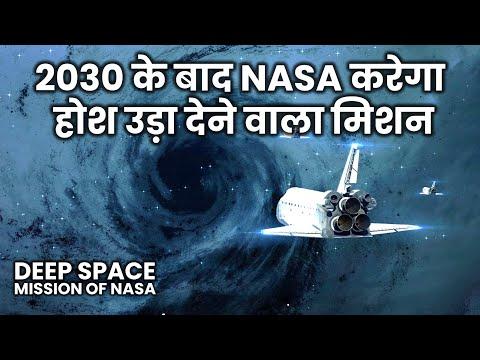 क्या नासा का ये अगला मिशन भविष्य को बदल देगा ? Deep Space Mission Of NASA and it's Future