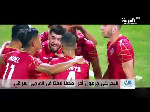 العرب اليوم - شاهد: هدف البحريني مرهون يلفت الأنظار في نصف نهائي كأس الخليج