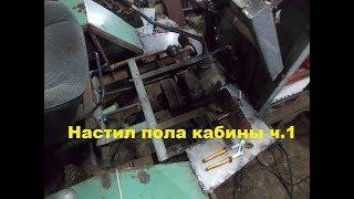 Самодельный трактор.Процесс сборки.Пол в кабину  часть 1.#92