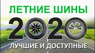 12 шин к лету 2020. От самой доступной до самой лучшей