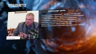«Паралелі» Олександр Шкінь : Новації в ЖКГ
