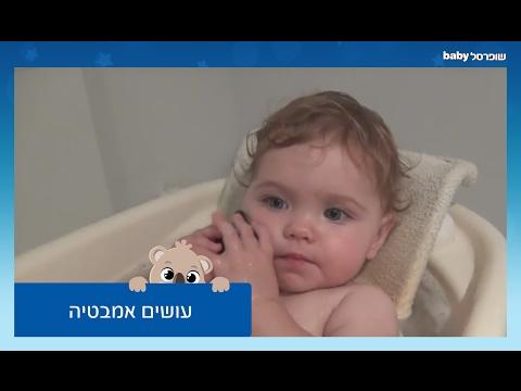 אמבטיה לתינוק בפעם הראשונה, יכול להיות מפחיד!!!