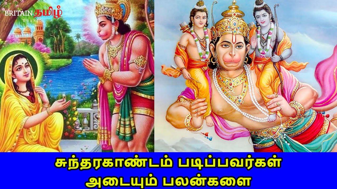 sundarakandam-jai-sri-ram-சநதரகணடம-படபபவரகள-அடயம-பலனகள-britain-tamil-bakthi