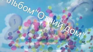 """Песня """"Праздник"""" с нового альбома Василия Перебековського """"Отчий Дом""""2016г."""