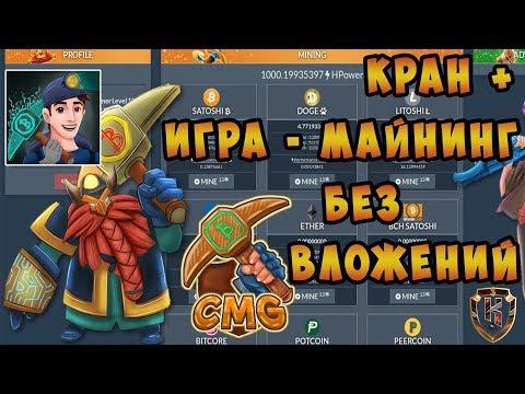 Обзор CRYPTO MINING GAME (CMG) - кран+игра+облачный майнинг! Заработок криптовалюты!