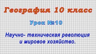 География 10 класс (Урок№10 - Научно- техническая революция и мировое хозяйство.)