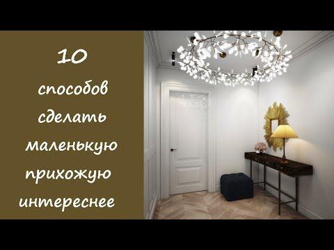 🏠 10 способов сделать маленькую прихожую интереснее