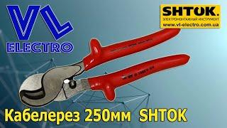Кабелерез 250 мм 1000В от компании VL-Electro - видео