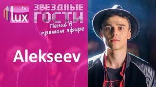 Alekseev потрясающе спел свой хит без фонограммы
