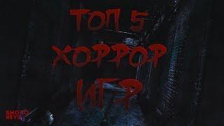 ТОП 5 ХОРРОР ИГР | SnoroKeys