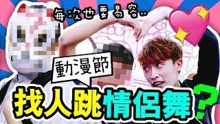 和波友跳【情侶❤️手指舞】!去動漫節必須要「易容」?(中字)