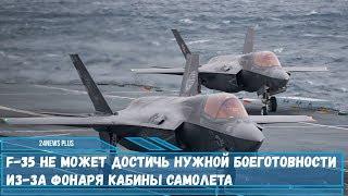 F-35 не может достичь нужной боеготовности из-за фонаря кабины самолета