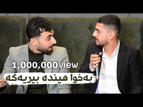 Ali ramazan w hwnar ranyai salyadi malek trak3بەخوا هیندە بیرتەکـەم