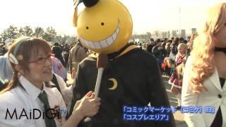 コスプレ広場リポート暗殺先生「コミックマーケットコミケ83」