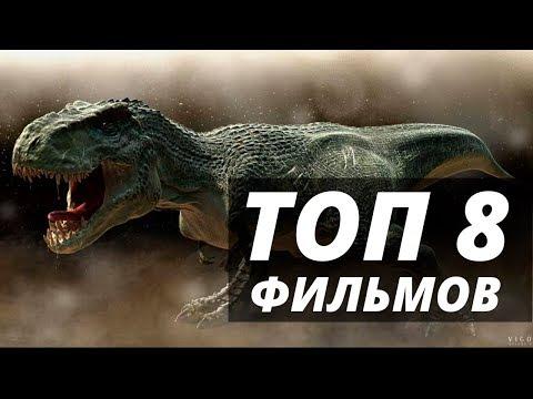 """8 Фильмов похожих на  """"Терра Нова 2011"""". Фильмы про динозавров и выживание"""