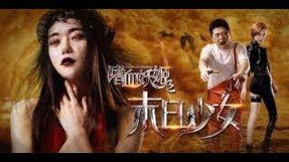 惊悚片《嗜血妖姬之末日少女》高清完整版