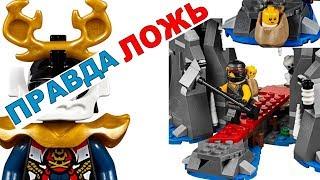 ЛЕГО НИНДЗЯГО 8 сезон Мастер Ву и Самурай Икс из Ninjago 2018. Что за LEGO Star Wars Дарт Вейдер