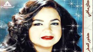 اغاني حصرية حنان ماضى - روحى و روحك / Hanan Mady - Ro7y W Ro7k تحميل MP3