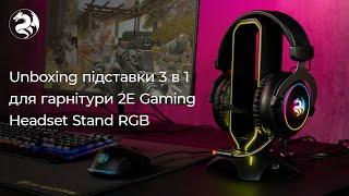 Unboxing підставки 3 в 1 для гарнітури 2E Gaming Headset Stand RGB (2E-GST310UB)
