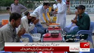 swat-post-in-the-month-of-ramadan-the-delicious-free-aftari-in-charbagh-sherin-zada-hum-news