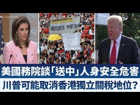 美國務院談「送中」人身安全危害  川普可能取消香港獨立關稅地位? 早安新唐人【2019年6月11日】 新唐人亞太電視