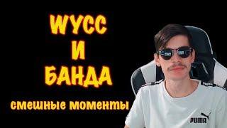 Wycc и банда Смешные моменты / Банда в деле / Лучшее с бандой #5