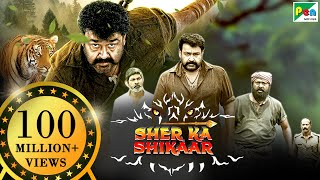 SHER KA SHIKAAR | शेर का शिकार | Full ACTION Movie | Mohanlal, Kamalinee Mukherjee & Namitha