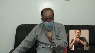 Myanmar Quarterly Symposium - 5 | ဦးစိန်ဝင်းအောင်၏ အဖွင့်မှတ်ချက်စကား