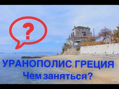 УРАНОПОЛИС. Чем заняться в Уранополисе? Отдых в Греции/Ουρανούπολη, Ελλάδα