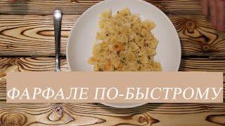 Фарфале по-быстрому. Рецепт макарон. Макароны в сливочном соусе.
