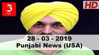 News Punjabi USA 28th March 2019