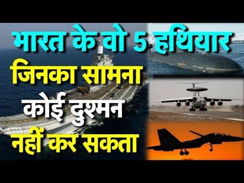 भारत के इन पांच हथियारों से क्यों डरती है दुनिया ? | Bharat Tak