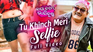 Tu Khinch Meri Selfie Are Ap Sidharths 25th Movie Bapa Tame Bhari Dusta Asima Pandaarpita