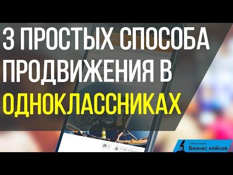 3 способа продвижения в Одноклассниках