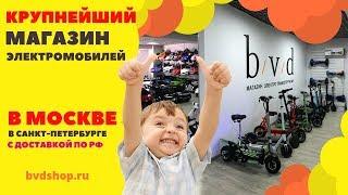 МАГАЗИН ЭЛЕКТРОМОБИЛЕЙ bvdSHOP.ru