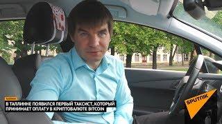 ✅ Оплата Такси в Биткоинах (Bitcoin) в Таллинне! (4 мин.)