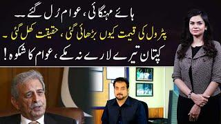 92 At 8 with Saadia Afzaal | 01 October 2021  |  Rana Tanveer | Sadaqat Ali Abbasi  | 92NewsUK