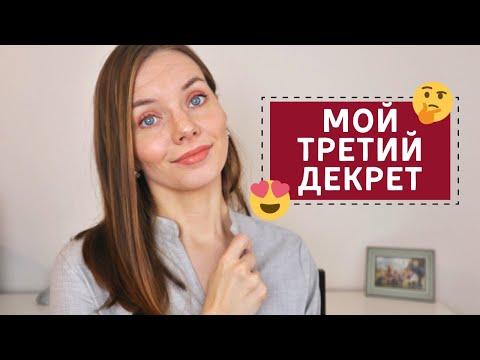 КАК НЕ СОЙТИ С УМА В ДЕКРЕТЕ?👶 СОВЕТЫ МОЛОДЫМ МАМАМ