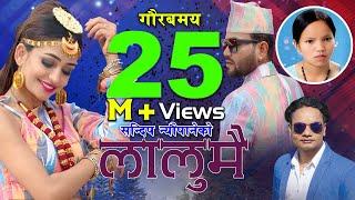 New Nepali lok dohori song 2075 | Lalumai | Bishnu Majhi & Sandip Neupane | Ft. Shristi Khadka