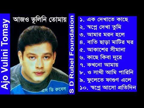 Download Ajo Vulini Tomay (আজও ভুলিনি তোমায়)  || S D Rubel || Bangla Audio Album || SDRF HD Mp4 3GP Video and MP3