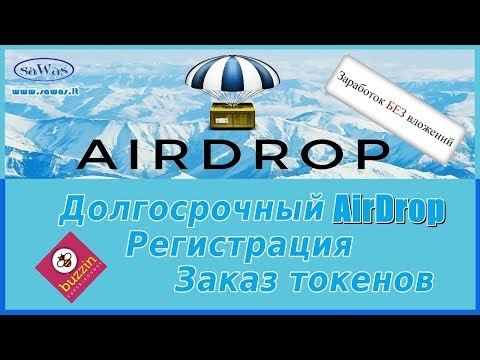 Buzzin - Долгосрочный AirDrop: Регистрация. Заказ токенов - Заработок БЕЗ вложений, 20 Марта 2020
