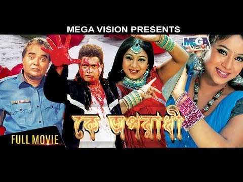 Ke Oporadhi  | Omar Sani | Shabnur | Dildar | Afroza Banu | Super Hit Bangla Movie