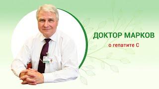 Гепатит С (вирусный гепатит Ц). Симптомы, анализы и лечение. Доктор Игорь Марков