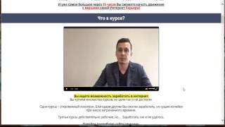 """""""Карьера.ру"""" - уникальная авторская стратегия заработка в интернете"""