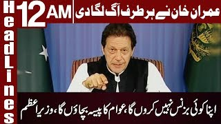 Pay taxes I will protect your money, Imran Khan | Headlines 12 AM | 20 August 2018 | Express News